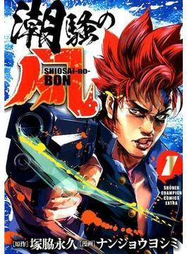 潮騒の凡 1 (少年チャンピオン・コミックス・エクストラ)(少年チャンピオン・コミックス エクストラ)