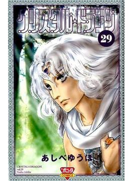 クリスタル☆ドラゴン 29 (ボニータCOMICS)(ボニータコミックス)