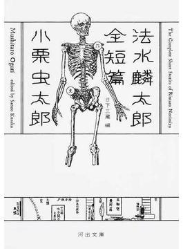 法水麟太郎全短篇(河出文庫)