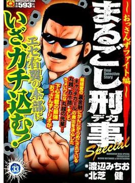 まるごし刑事 Special マンサンQコミックス 33 おっさんずファイト編(マンサンコミックス)