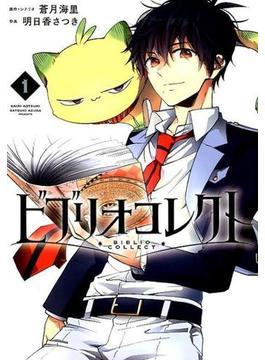 ビブリオコレクト 1 (G FANTASY COMICS)(Gファンタジーコミックス)
