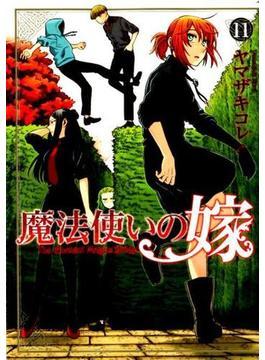 魔法使いの嫁 11 (BLADE COMICS)(BLADE COMICS(ブレイドコミックス))