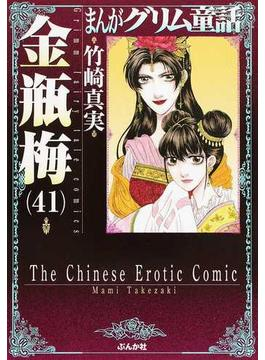まんがグリム童話 金瓶梅41(ぶんか社コミック文庫)