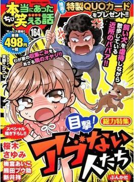 ちび本当にあった笑える話 164(ぶんか社コミックス)