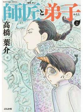 師匠と弟子 上 (BUNKASHA COMICS)(ぶんか社コミックス)