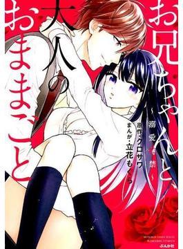 お兄ちゃんと、大人のおままごと〜溺愛監禁〜 (BUNKASHA COMICS)(ぶんか社コミックス)