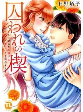 囚われの楔 目覚めた令嬢は恋しい人と再会する (DAITO COMICS TLシリーズ)