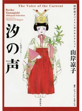 汐の声 山岸凉子バイリンガルセレクション(希望コミックス)