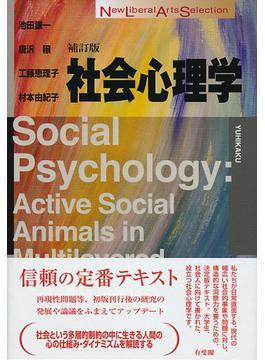 社会心理学 補訂版