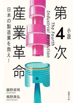 小説第4次産業革命 日本の製造業を救え!