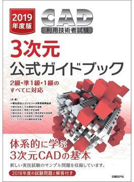 CAD利用技術者試験3次元公式ガイドブック 2級・準1級・1級のすべてに対応 2019年度版