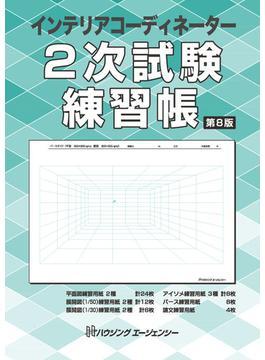 インテリアコーディネーター 2次試験練習帳 第8版