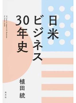 日米ビジネス30年史