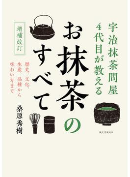 お抹茶のすべて 宇治抹茶問屋4代目が教える 歴史、文化、生産、品種から味わい方まで 増補改訂