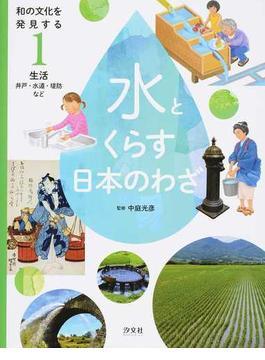 和の文化を発見する水とくらす日本のわざ 1 生活