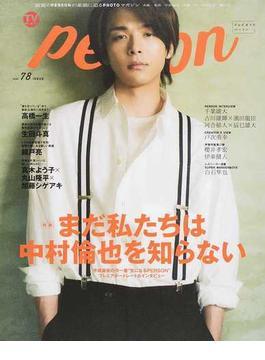 TVガイドperson vol.78(TOKYO NEWS MOOK)
