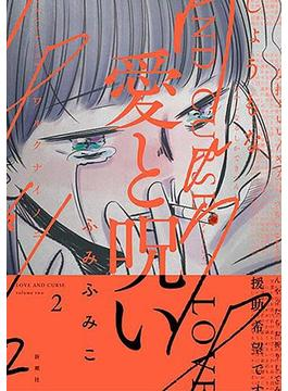 愛と呪い 2巻(バンチコミックス)