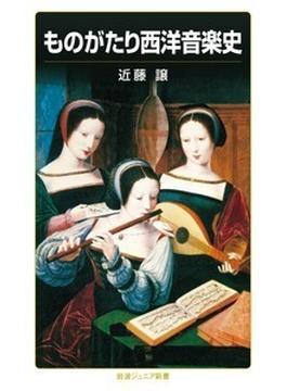 ものがたり西洋音楽史(岩波ジュニア新書)
