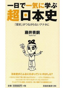 一日で一気に学ぶ超日本史 「歴史」がつながらないアナタに(扶桑社新書)