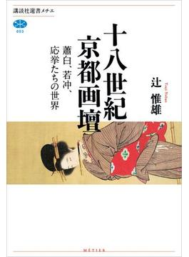 十八世紀京都画壇 蕭白、若冲、応挙たちの世界(講談社選書メチエ)