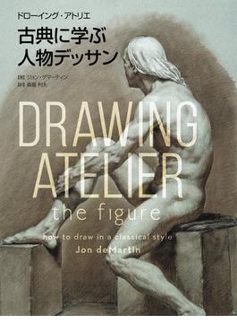 古典に学ぶ人物デッサン 存在感ある肉体を描く