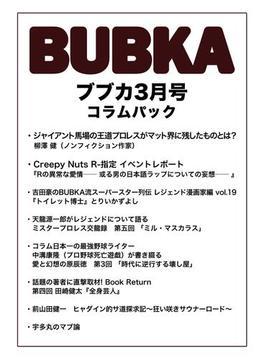 BUBKA コラムパック 2019年3月号(BUBKA)
