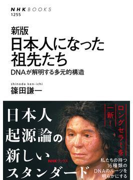 日本人になった祖先たち DNAが解明する多元的構造 新版(NHKブックス)