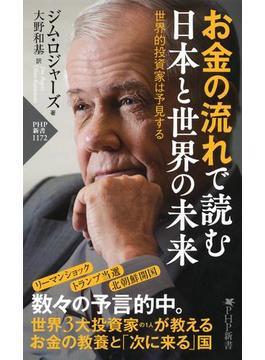 お金の流れで読む 日本と世界の未来(PHP新書)