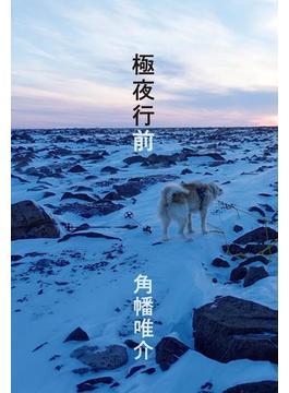 極夜行前(文春e-book)