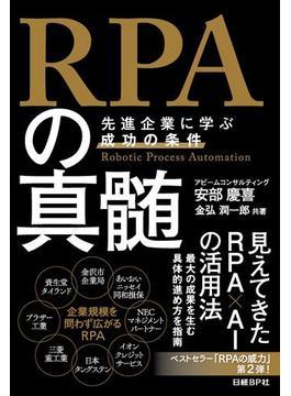 RPAの真髄