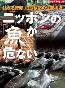 ニッポンの「魚」が危ない(週刊ダイヤモンド特集BOOKS Vol.403)―――枯れる資源、旧態依然の生産構造
