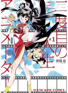 【全1-6セット】二度目の人生 アニメーター(YKコミックス)