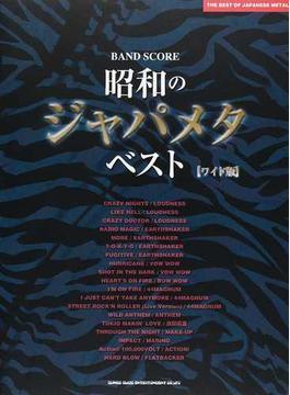 昭和のジャパメタ・ベスト ワイド版