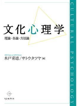 文化心理学 理論・各論・方法論