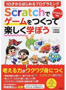 10才からはじめるプログラミングScratchでゲームをつくって楽しく学ぼう Scratch 3対応