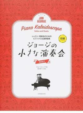 ジョージの小さな演奏会 レッスン・発表会のためのピアノソロ&連弾曲集 Book1 初級