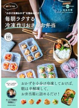 """ゆーママの""""小分け冷凍おかず""""を詰めるだけ!毎朝ラクする冷凍作りおきのお弁当 たっぷり191レシピ"""