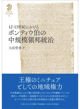 12−13世紀におけるポンティウ伯の中規模領邦統治