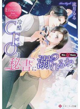 冷酷CEOは秘書に溺れるか? Rin & Suou(エタニティ文庫)