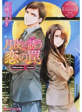 月夜に誘う恋の罠 Sakurako & Asahi(エタニティ文庫)