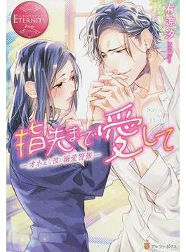 指先まで愛して オネェな彼の溺愛警報 Sayuki & Haru(エタニティブックス・赤)
