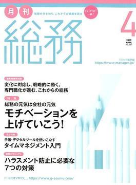 月刊総務 2019年 04月号 [雑誌]