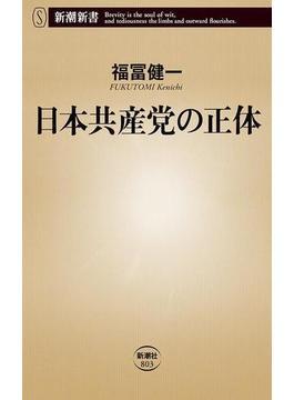 日本共産党の正体(新潮新書)(新潮新書)