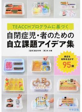 TEACCHプログラムに基づく自閉症児・者のための自立課題アイデア集 身近な材料を活かす95例