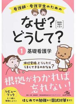 看護師・看護学生のためのなぜ?どうして? 第8版 1 基礎看護学