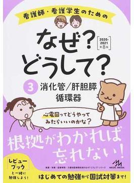 看護師・看護学生のためのなぜ?どうして? 第8版 3 消化管/肝胆膵/循環器