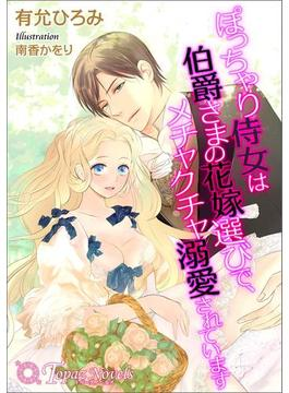 ぽっちゃり侍女は伯爵さまの花嫁選びで、メチャクチャ溺愛されています【書下ろし・イラスト10枚入り】(トパーズノベルス)