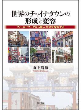 世界のチャイナタウンの形成と変容 フィールドワークから華人社会を探究する
