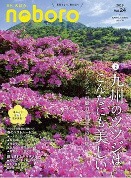 季刊のぼろ 九州・山口版 Vol.24(2019春) 九州のツツジはこんなにも美しい