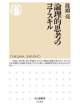 論理的思考のコアスキル(ちくま新書)
